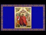 Православный календарь. Четверг, 22 декабря, 2016г. Зачатие праведной Анною Пресвят...