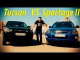 Что выбрать из бу Hyundai Tucson или Kia Sportage II (Сравнение автомобилей от РДМ-Импорт)