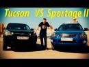 Что выбрать из б/у Hyundai Tucson или Kia Sportage II Сравнение автомобилей от РДМ-Импорт