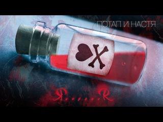 Потап и Настя - Я......Я (Audio)