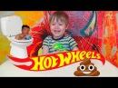 Хот вилс машинка унитаз 2017 года распаковка игрушек - Hot wheels new cars 2017 unboxing toys