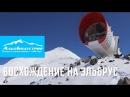 Лекция Восхождение на Эльбрус летом и зимой