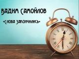 Вадим Самойлов - Слова Закончились