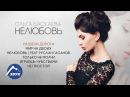 Ольга Баскаева Нелюбовь Альбом 2017