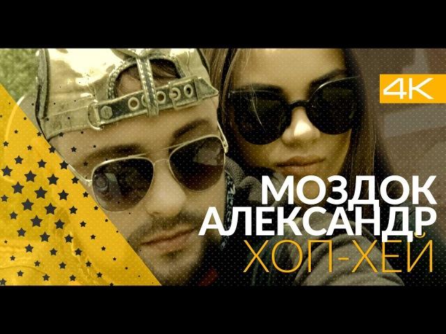 Александр Моздок Хоп Хей Official video
