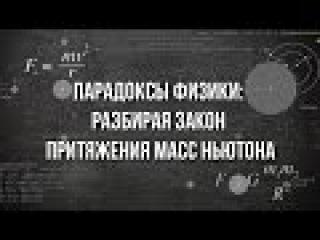 Дмитрий Перетолчин. Вадим Ловчиков. Парадоксы физики: разбирая закон притяжени ...