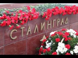 В России почтили память героев Сталинградской битвы