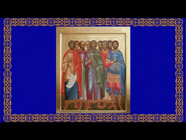 Православный календарь. Пятница, 12 мая, 2017г. Девяти мучеников Кизических (286-299)