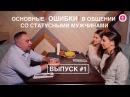Основные ошибки в общении со статусными мужчинами Андрей Парабеллум Сестры Лебедевы