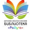 """Детская экологическая библиотека """"Радуга"""""""