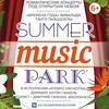 Summer music park