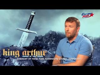ЭКСКЛЮЗИВ: Гай Ричи о съемках фильма «Меч короля Артура»!