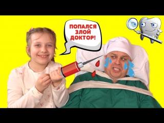 ЗЛОЙ СТРАШНЫЙ СТОМАТОЛОГ! Месть! Зубной врач плачет, а Анюта рвет ему зубы и делает уколы!
