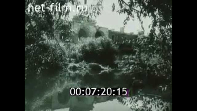 Брестская крепость. 1944 год.