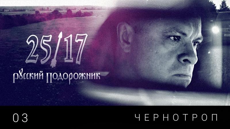 2517 03. Чернотроп (Русский подорожник 2014)