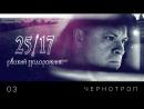 25/17 03. Чернотроп Русский подорожник 2014