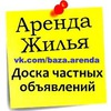 Аренда Квартир Комнат без посредников в Иркутске