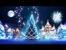 Новогоднее приключение 5 Уроки волшебства