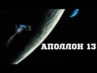 Аполлон 13 (1995) «Apollo 13» - Трейлер (Trailer)