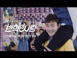 tvNrevolution ′알바 여신′ 강소라 VS ′알바 초보′ 최시원의 코믹 대결 171014 EP.0
