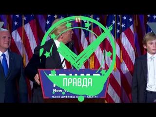 О чем врет будущий президент США?