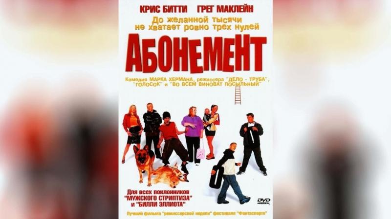 Абонемент (2000) | Purely Belter