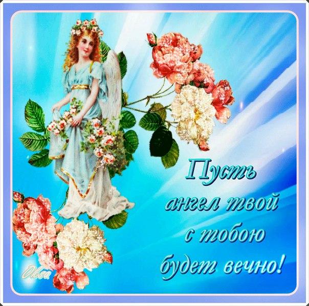 Поздравления плейкаст с днём ангела