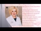 Анна Щеголихина. Педиатр, врач лечебной физкультуры и спортивной медицины, тейпиатр, остеопат, специалист по массажу.