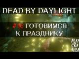 #16 Dead by Daylight - ГОТОВИМСЯ К ПРАЗДНИКУ