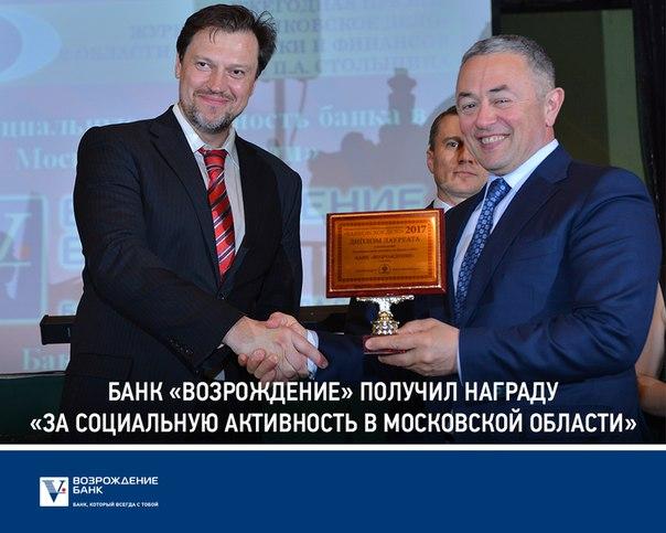 Банк «Возрождение» признан победителем XIII Ежегодной международной пр