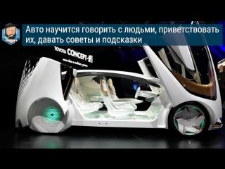 Toyota представила концепт-кар с искусственным интеллектом