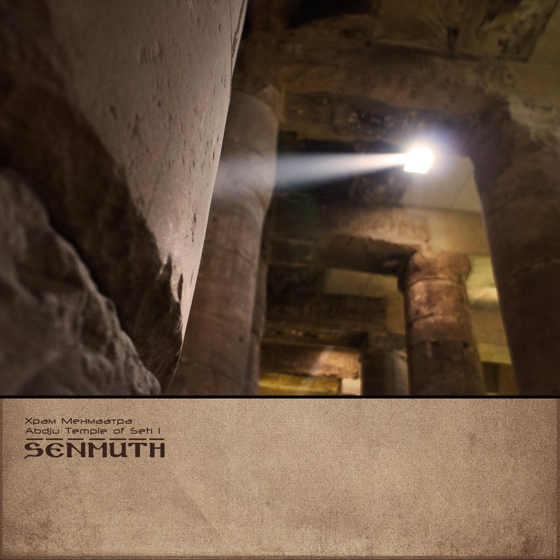 SENMUTH - Храм Менмаатра • Abdju Temple of Seti I (2017)