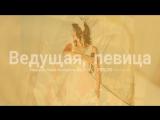 Ведущая -певица Наталья Васютина