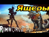 RimWorld ?Ящеры /Lizards mods   #RimWorld  #онлайн трансляция  #Games  #Игры # live #Стрим