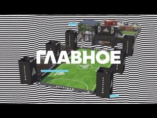 adidas football. adidas /// BASEMOSCOW в Парке Горького
