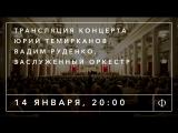 Трансляция концерта | Юрий Темирканов, Вадим Руденко, Заслуженный оркестр