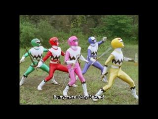 [dragonfox] Seijuu Sentai Gingaman VS Megaranger (RUSUB)