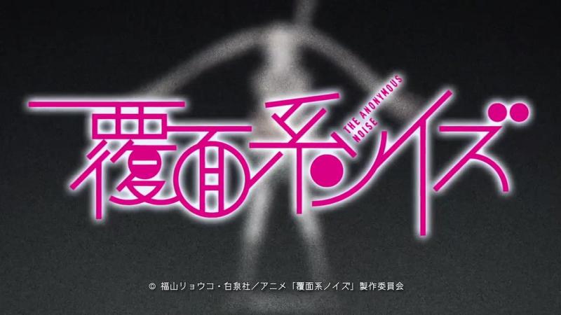 [AnimeOpend] Fukumenkei Noise Anonymous Noise 1 OP | Opening [Не скрывая крик 1 Опенинг] (720p HD)
