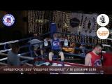 Вотановский Тимур (Тамбов)-Давыдов Денис(Москва)18.12.16г.