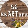 """Творческая мастерская """"КвARTира56"""""""