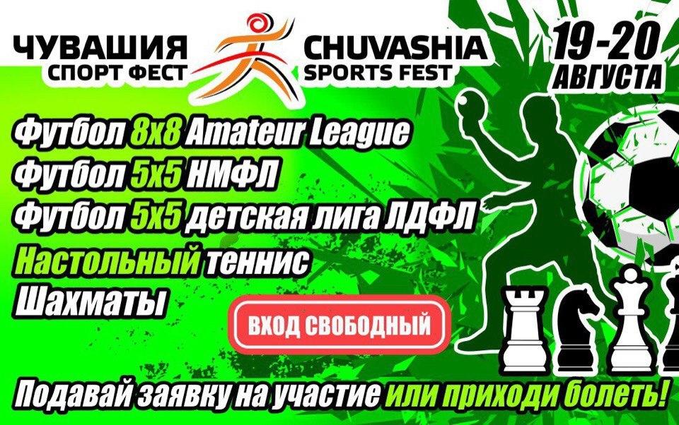 Финальный этап Национальной Мини-Футбольной Лиги России состоится в г. Чебоксары в раках Всероссийского фестиваля
