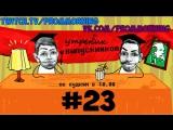 Четверг! Кофе, утро, новости и юмор - Утренник Выпускников #23