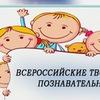 Всероссийские конкурсы. Дети