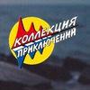 Коллекция Приключений (Минск)