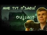 Ник очкует в Outlast 2 часть 2