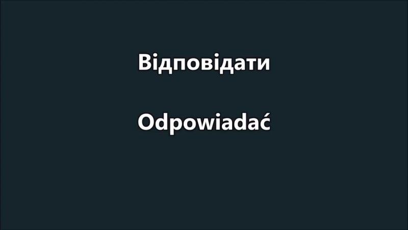 Польська мова. Урок 62 - Ставити запитання 1