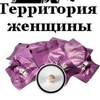 ФИТОТЕРАПИЯ В ГИНЕКОЛОГИИ - ТАМПОНЫ ФИТОТАМПОНЫ