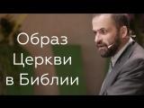 Образ Церкви в Библии Сергей Перевышко