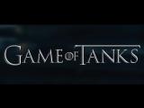 Game of Tanks - 6 серия - Ланистеры всегда покупают прем!