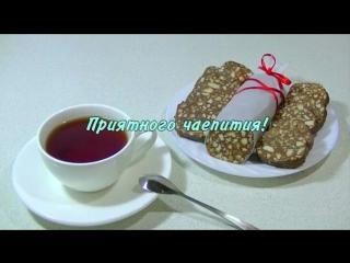 Шоколадная колбаса из 3 продуктов (без масла). очень вкусный рецепт!